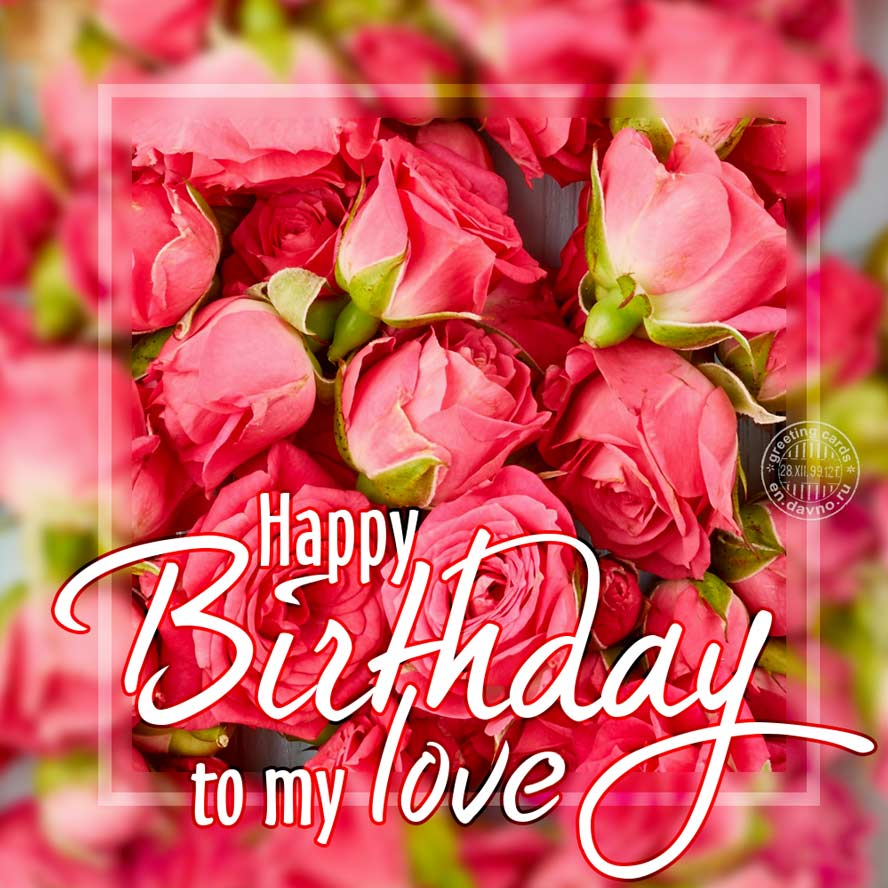 Happy Birthday To My Love Couture: Happy Birthday To My Love!